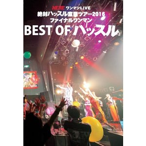【HERE】BEST OF ハッスル(LIVE_DVD)|banzai