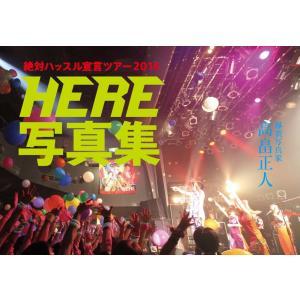 【HERE】HERE写真集|banzai
