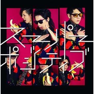 【HERE】スーパーポジティブ (CD+DVD)|banzai