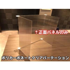 ポリカーボネートクリアパーテーション【正面パネルのみ】|banzai