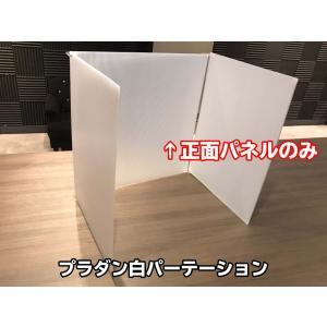 プラダン白パーテーション【正面パネルのみ】|banzai