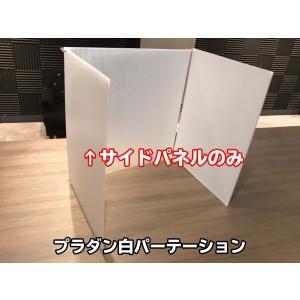 プラダン白パーテーション【サイドパネルのみ】|banzai