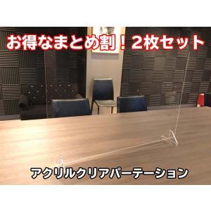 アクリルクリアパーテーション【2枚セットまとめ割】|banzai