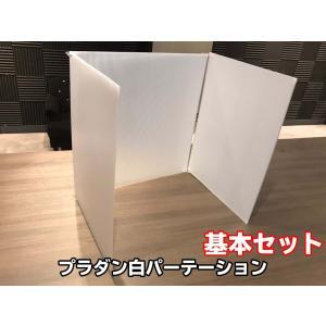 プラダン白パーテーション【基本セット】|banzai