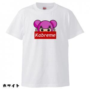ひょっこりkabremeTシャツ|banzai