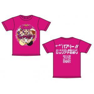 バブリーTシャツ|banzai