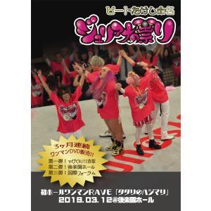 ワンマンDVD  2019.03.12@後楽園ホール 初ホールワンマンRAVE「タタリのハジマリ」|banzai