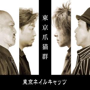 【東京ネイルキャッツ】東京爪猫群|banzai