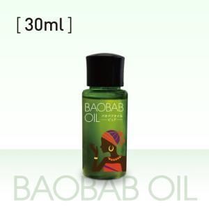 バオバブオイル 30ml|baobabsunrise