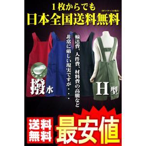 エプロン 無地 H型 撥水加工 格安 シンプル/エプロン レディース 女性 保育士 メンズ 業務用 スモック 割烹着 かわいい/送料無料/ゆ|baqubaqu|08