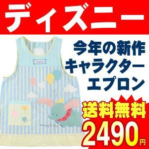 2019年新作 保育士 幼稚園先生 おしゃれ チュニック 後ろボタン キャラクターエプロン ダンボ ...