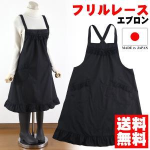 エプロン 日本製 M L 大きいサイズ  無地 シンプル レディース 女性 クロス紐 フォーマル/法...