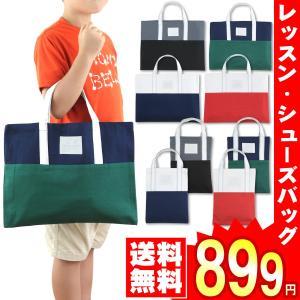 ※レッスンバッグとシューズバッグのセットではございません。  バック ポイント消化 図書 絵本 保育...