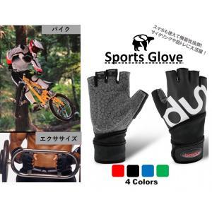 トレーニンググローブ 筋トレ エクササイズグローブ フィットネス サイクリンググローブ ベンチリスト 男女兼用 送料無料 全4色 S〜XL サイズ|barapyca