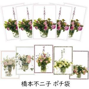 ポチ袋 橋本不二子 5枚入り 多目的 日本製 9.5×6.5cm 寸志 ローズ 薔薇 花柄|barazakkawithheart