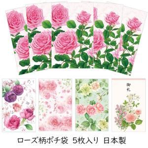 ポチ袋 ローズ柄 5枚入り 11×7cm 日本製 バラ おしゃれ 便利 ほんのきもち|barazakkawithheart