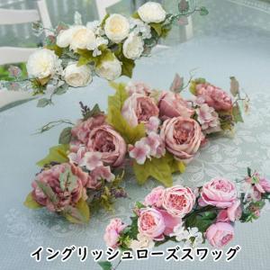 造花 アレンジメント ローズ 薔薇 イングリッシュローズスワッグ ピンク クリームの画像