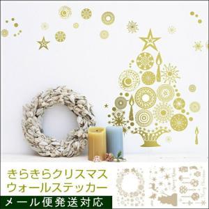 クリスマスウォールステッカー きらきら A4サイズ おしゃれ クリスマスツリー オーナメント 天使 雪だるま|barazakkawithheart