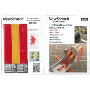 1/24 ラリーカー '90Early対応 シートベルトセット【NewScratch 24rh-sab002】|barchetta