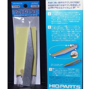 アルミサンダー 10mm幅(粘着剤を使わない紙やすりの当て木)|barchetta
