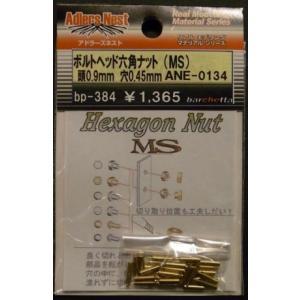 アドラーズネスト ボルトヘッド  六角ナット (MS) 頭0.9mm  内径0.45mm|barchetta