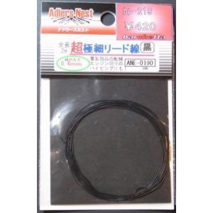 アドラーズネスト 極細パイピングコード φ0.4 黒  2m|barchetta