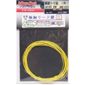 アドラーズネスト 極細パイピングコード φ0.65 黄  2m|barchetta