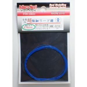 アドラーズネスト 極細 パイピングコード φ0.4 青  2M|barchetta