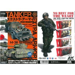 TANKER No.02 エクストラ・アーマー 究極の増加装甲 テクニックマガジン日本語翻訳版【モデルアート】|barchetta