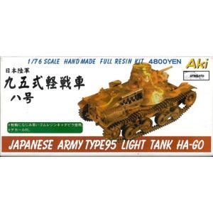 1/76 Resin Kit 日本陸軍 九五式軽戦車ハ号 【安芸製作所製】|barchetta