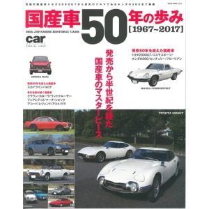 国産車50年の歩み 1967〜2017【ネコ・パブリッシング】|barchetta