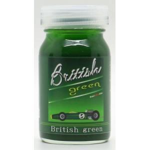 British Green 内容量:50ml【barchetta オリジナルカラ―】|barchetta