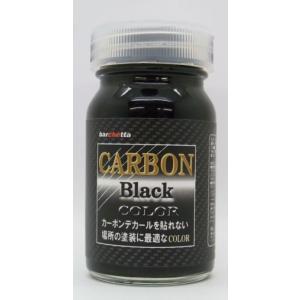 CARBON Black カーボンブラック(メタリック)内容量:50ml【barchetta オリジナルカラ―】|barchetta