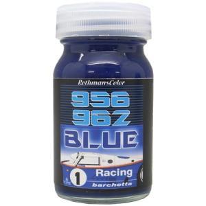 956/962 BLUE ロスマンズブルー 青 内容量:50ml【barchetta オリジナルカラ―】|barchetta