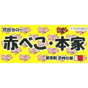 1/20 赤ベコ・本家 第壱戦|barchetta
