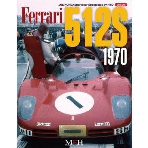 Ferrari 512S 1970   JOE HONDA Sportscar Spectacles NO5【MFH BOOK】|barchetta
