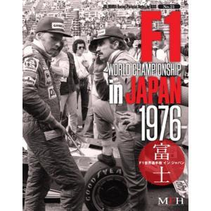 NO21. F1 WORLD CHAMPIONSHIP in JAPAN 1976 Joe HONDA Racing Pictorial Series by HIRO【MFH BOOK】|barchetta