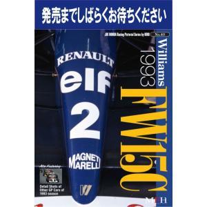 No.40 : 「Williams FW15C 1993」  JOE HONDA Racing Pictorial Series by HIRO【MFH BOOK】|barchetta
