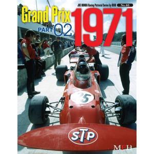 BooK46 : Grand Prix 1971PART-02【MFH BOOK】|barchetta