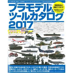 プラモデル&ツールカタログ 2017|barchetta