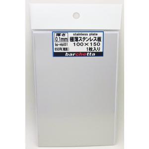 ステンレス板 極薄0.1mm サイズ100×150 1枚入り(stainless)|barchetta