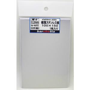 ステンレス板 極薄0.2mm サイズ100×150 1枚入り(stainless)|barchetta
