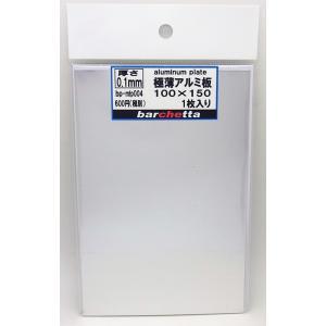 アルミ板 極薄0.1mm サイズ100×150 1枚入り(aluminum)|barchetta