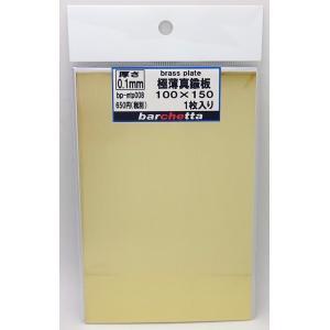 真鍮板 極薄0.1mm サイズ100×150 1枚入り(brass)|barchetta