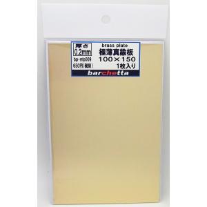 真鍮板 極薄0.2mm サイズ100×150 1枚入り(brass)|barchetta