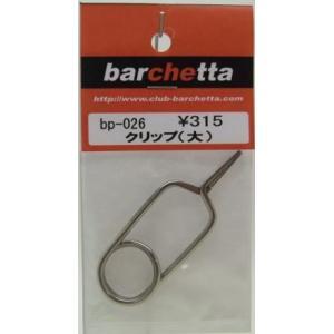 クリップ (大)|barchetta