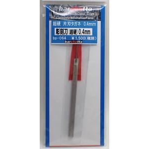 彫刻刀 0.4mm (超硬)|barchetta