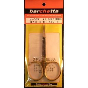 はさみ ストレート|barchetta