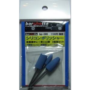 シリコンポリッシャー 320番 3種類・3本セット|barchetta