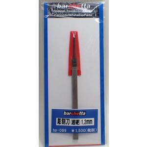 彫刻刀  1.2mm (超j硬)|barchetta